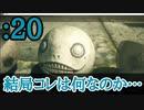 20【NieR Automata】アクション好きによる華麗なアンドロイドを見よ【初見実況】