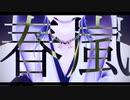【MMD刀剣乱舞】 春嵐 【sam式鶴丸国永】