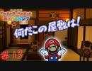 忍者屋敷でキノピオを探せ! 「ペーパーマリオオリガミキング」 #13