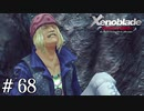 【実況】#68「生き意地」【ゼノブレDE】