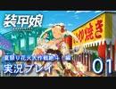 装甲娘を実況プレイ イベント『夏祭り花火大作戦 絶斗!』【01】