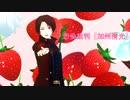 【MMD刀剣乱舞】恋愛裁判【加州清光】