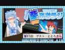 【第15回】ナミダメ葵のVRラジオ【ゲスト:ととろさん】