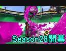 【日刊スプラトゥーン2】ランキング入りを目指すローラーのガチマッチ実況Season28-1【Xパワー2431アサリ】ダイナモローラーテスラ/ウデマエX/ガチアサリ