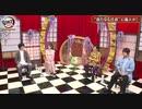 20.08.02「鬼滅テレビ」無限列車編 新情報&主題歌発表スペシャル