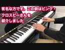 【ただジャズが好きなだけシリーズ】CRAZY RHYTHM (with Verse)
