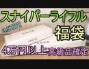 高額スナイパーライフル!? 3.5万円 エアガン福袋