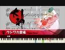 【大神】ウシワカ登場【ピアノ】