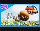 【栄冠ナイン#3】夏はまだ終わらない ー地区予選二回戦ー【パワプロ2020】
