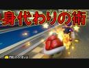 【マリオカート8DX】上手くなりたいマリオカート8DX #141【実況プレイ】