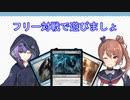 【MTGA】フリー対戦で遊びましょ その13 エスパーミッドレンジ編【CeVIO実況】