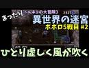 【トルネコの大冒険3】 ポポロでまったり異世界の迷宮を初攻略挑戦 5戦目 #2