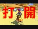 【マリオカート8DX】上手くなりたいマリオカート8DX #142【実況プレイ】