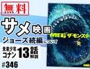 #346 岡田斗司夫ゼミ「サメ映画」+コナン#13「ハイハーバー」(4.24)