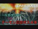 【Dark Souls】デーモン遺跡のボス4体(爛れ続ける者〜混沌の苗床)vs 完全初見プレイ一般男性(30)。PART.13。【ダークソウル】