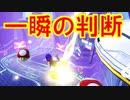 【マリオカート8DX】上手くなりたいマリオカート8DX #143【実況プレイ】