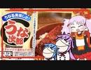 【夏の食パン祭り】ついなちゃん と うな次郎