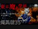 【東京魔人學園剣風帖】東京オカルトキャンパス【実況】Part35