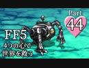 【FF5】4つの心で世界を救う Part 44【VOICEROID実況】