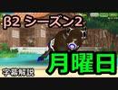 【けものフレンズ3】シーサーバル道場β2 シーズン2 月曜日【字幕解説】