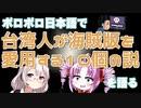 ボロボロ日本語で台湾人が海賊版を愛用する10個の説を語る【VOICEROID 紲星あかり、ついなちゃん】