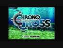 クロノ・クロスOP 「CHRONO CROSS ~時の傷痕~」