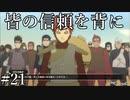 「歴代の影達」【ナルティメットストーム3 実況】part21