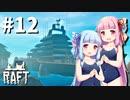 【Raft】ふりむけば日本海12【VOICEROID実況】