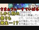 """【FEH_684】さまぁフェーすてぃばる ( しかし別の""""祭り""""も発生…!? ) フェーちゃんねるの話してく 【 ファイアーエムブレムヒーローズ 】 【 Fire Emblem Heroes 】"""