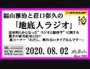 福山雅治と荘口彰久の「地底人ラジオ」  2020.08.02