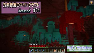 【Minecraft】 方向音痴のマインクラフト Season8 Part34 【ゆっくり実況】
