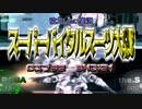 【ロストプラネット2】part21 スーパーバイタルスーツ大戦【BHD】