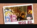 ゆっくりと琴葉姉妹が「WATCH DOGS 2」を、ただただ楽しむ! #2