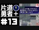 轟く片道勇者+#13【実況/Switch版】
