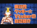 【自己紹介】夜行性クッキー☆Vtuber、あずきアイス藍丸です!【新人Vtuber】