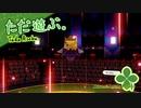 ただ遊ぶ。ペーパーマリオ:オリガミキング!【#063】