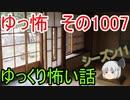 【ゆっ怖】ゆっくり怖い話・ゆっ怖1007【怪談】