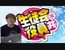 性徒会役員共*OP 「花咲く☆四五レジェンドLayp」
