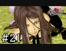 【実況】スリイは倒れ方がセクシー #21【ドラッグ オン ドラグーン3】