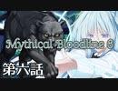 【ゆっくりTRPG】Mythical Bloodline6:奇跡を呼ぶ声~第六話~【DX3rd】