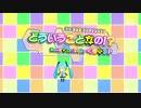 【初音ミク Project DIVA MEGA39's】どういうことなの!? PV
