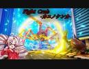 【カニノケンカ】ついなちゃんと征く甲殻類覇道【Fight Crab】