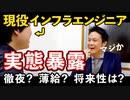 未経験インフラエンジニアの現実【夜勤/SES/将来性/給料/キャリア/1日】