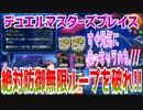 【実況】デュエルマスターズプレイス~絶対防御無限ループを破れ!!~