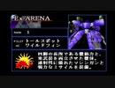 【PS1】アーマードコアマスターオブアリーナ初見実況プレイpart11