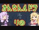 【ルドラの秘宝】かんたんルドラ06