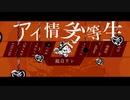 【合唱】アイ情劣等生【8人+α】