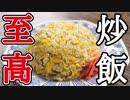 料理研究家が本気で作る「至高の炒飯」