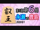【将棋解説】13分で見る!第5期叡王戦第6局 永瀬vs豊島