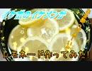 【ASMR】イケボのイケメンがレモネード作ってみた!